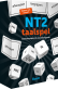 NT2 taalspel - Thumb 1
