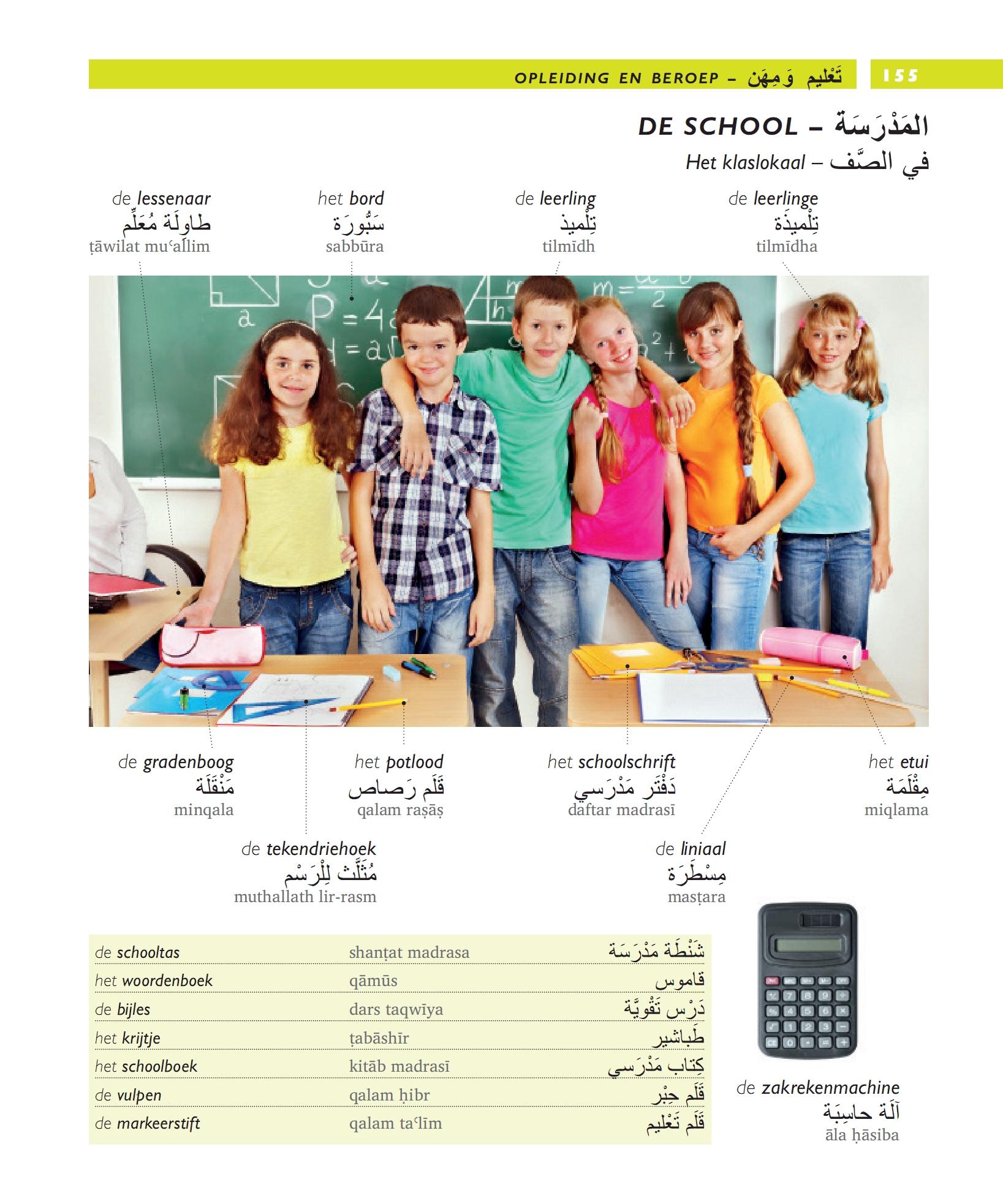 Van dale beeldwoordenboek nederlands arabisch for Van nederlands naar arabisch